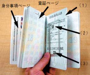 (せ) 世界旅行に欠かせない情報(30)