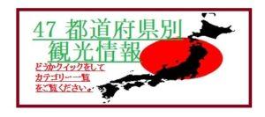 日本の名所〃ランキング 〃(4)