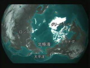 (ほ) 北極