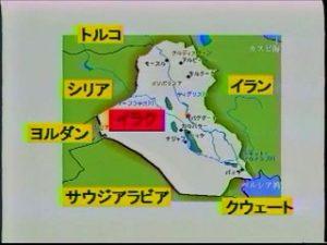 イラクの名所