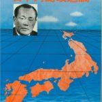 昭和日本の歴史&出来事